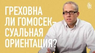 Кевин ДеЯнг | Греховна ли гомосексуальная ориентация? | Semper Reformanda