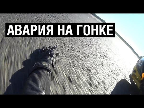 Столкновение в гонке на кузбасском автодроме