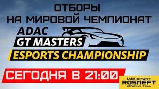 ОТБОРЫ В ADAC GT MASTERS за LADA Sport ROSNEFT eRacing Team
