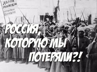 Бородач Образовач №4 - Гражданская война в России. они сражались за Россию?!