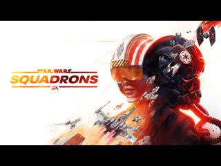 Star Wars: Squadrons — «Охота»