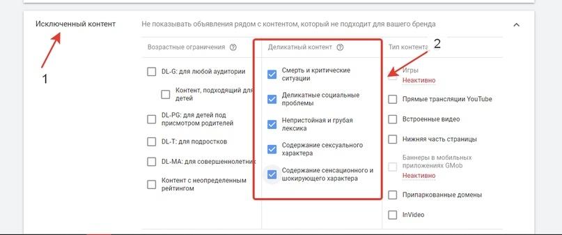 Настройка Google Ads. Создание сетевых рекламных кампаний (Часть 5), изображение №8