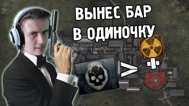 Бандит в одиночку ЗАЧИЩАЕТ БАР от Нейтралов и Долга STALKER LEGEND RETURNS 3