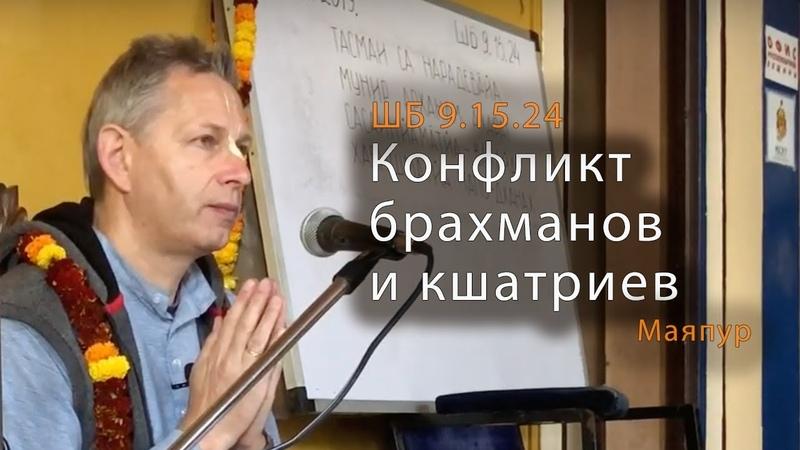 2019 01 16 ШБ 9 15 24 Конфликт брахманов и кшатриев Маяпур