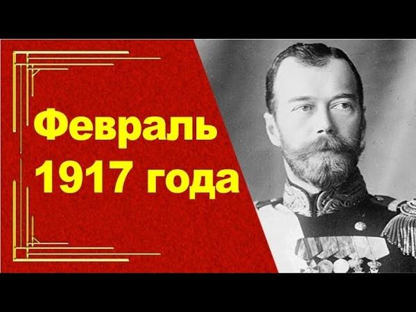 1917 ФЕВРАЛЬ РЕВОЛЮЦИЯ