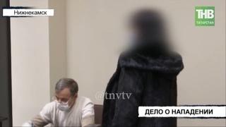 В Нижнекамске начали рассматривать дело о нападении на женщину-полицейского | ТНВ