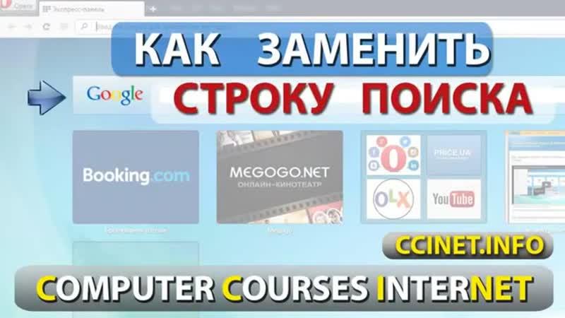 Заменить строку поиска Яндекс на Гугл в Опере