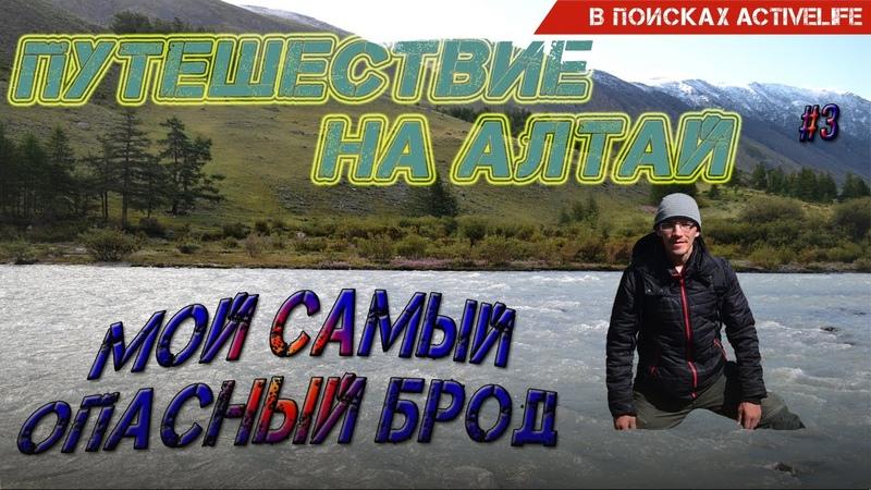 Красивая природа горного Алтая Пеший поход на Алтай Переход реки Талдура на Алтае Жилище алтайцев