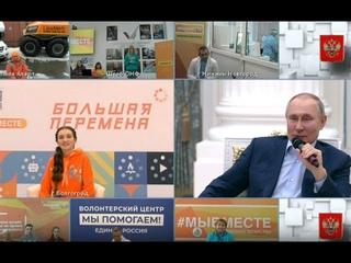 Волгоград вышел на прямую связь с Президентом России