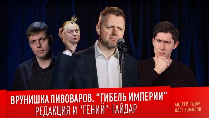 ВРУНИШКА ПИВОВАРОВ Гибель империи Редакция и гений Гайдар feat Олег Комолов