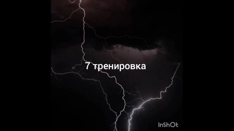 7 тренировка пед 20 08 Пирожникова Анастасия Александровна
