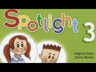 Видеокурс Spotlight 3 Английский в фокусе для 3 класса