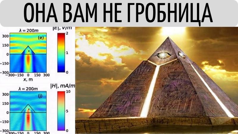 Зачем нужны пирамиды Версии от Разгадки Истории и Ананнербе