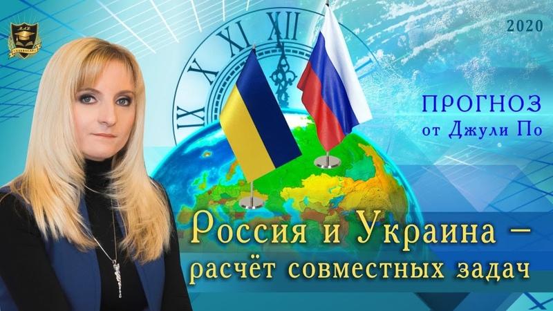 Прогноз от Джули По Россия и Украина расчет совместных задач