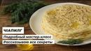 Чапильгаш чепалгаш Подробный рецепт, как готовить вайнахские лепешки Vega Dina