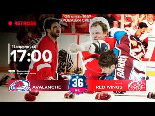 История  Avalanche vs. Detroit Red Wings.  . Кровавая среда