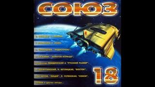 Союз 18. Сборник популярной музыки (1996 г.)