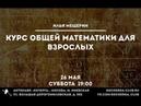 Илья Мещерин: Курс общей математики. Элементарные алгебраические преобразования. Лекция 3.