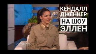 Кендалл Дженнер на шоу Эллен   РУССКИЕ СУБТИТРЫ