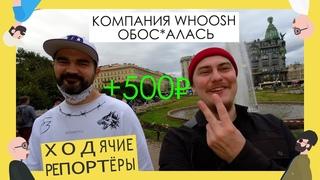 Как я вернул деньги от компании ВУШ? Незаконный штраф на 500 рублей. Новости кикшеринга
