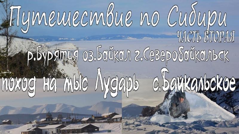Путешествие по Сибири 2 неполная версия Бурятия г Северобайкальск поход на мыс Лударь с Байкальское