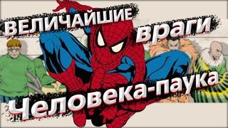 Величайшие враги Человека-паука. ComicsBoom!