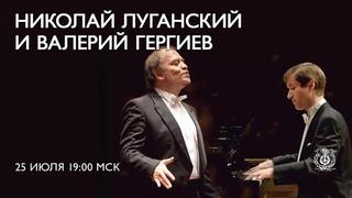 Николай Луганский и Валерий Гергиев / Nikolai Lugansky and Valery Gergiev