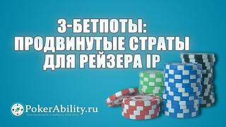 Покер обучение   3-бет поты: продвинутые страты для рейзера IP.