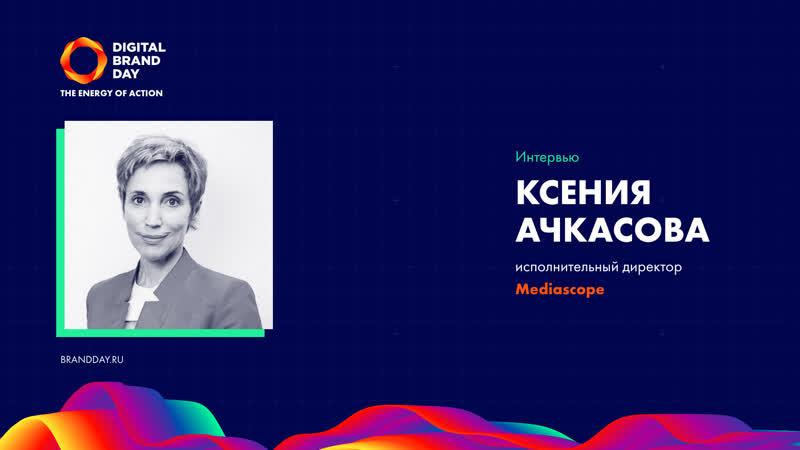 Ксения Ачкасова, Mediascope «Сейчас сохраняется поставка данных как по стране в целом, так и по крупным городам»