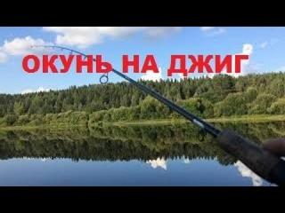ДЖИГ с берега Рыбалка на реке#velskii_hook#ловля_на_джиг