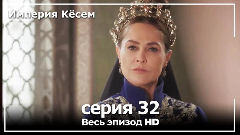 Великолепный век Империя Кёсем серия 32