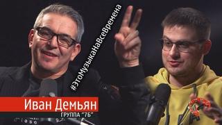 Эпизод № 52 Иван Демьян (Это Музыка На Все Времена)