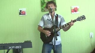 Макс Аргасцев - Если бы ты знала (кавер на песню В  Кузьмина)
