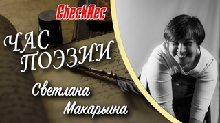 ЧАС ПОЭЗИИ - Светлана Макарьина