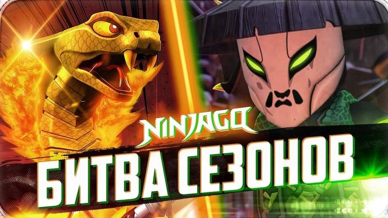 Лего Ниндзяго минифигурки БИТВА 13 сезон LEGO Ninjago и 11 сезон Ниндзяго Мастера Кружитцу