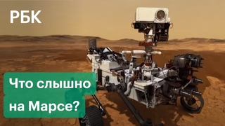 NASA впервые опубликовало звуки с Марса