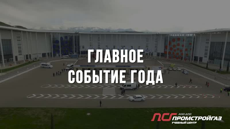 Итоги ВНОТ-2019