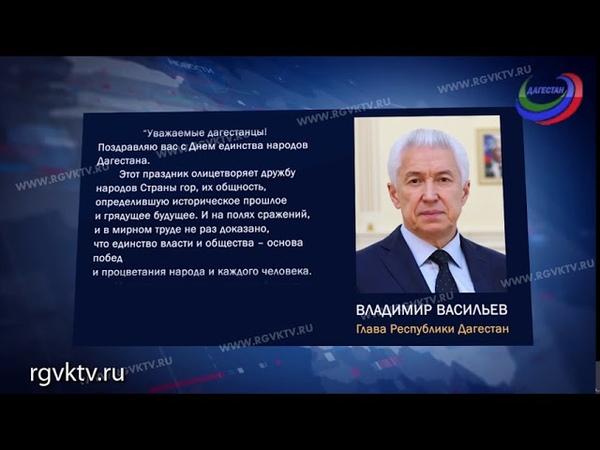 Республика отмечает День единства народов Дагестана