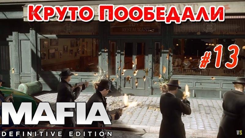 Mafia Definitive Edition 13 Бон Аппетит @Vadim Senna