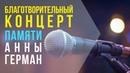 Благотворительный концерт, посвященный памяти Анны Герман. 1 марта 2020