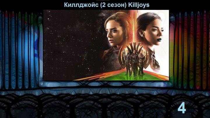 Киллджойс 2 4 Killjoys