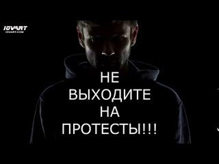 ⚡⚡⚡ Тихановская:  —   Не выходите на протесты!