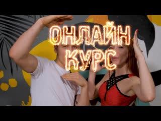 BACHATA: Базовый онлайн курс   Дмитрий Вагис и Светлана Иванова