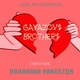 Gayazov$ Brother$ - Спутница