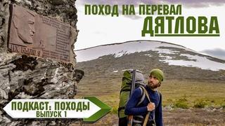 Наш первый поход на Перевал Дятлова - было сурово!