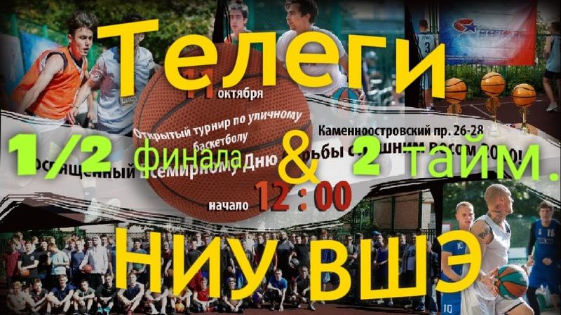 1 2 финала НИУ ВШЭ Телеги 2 тайм Баскетбол 4 х 4