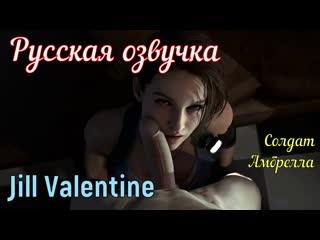 Jill Valentine - Солдат Амбрелла (tits, brazzers, porno, инцест мамка на русском, мультики, хентай, японские, русская озвучка)