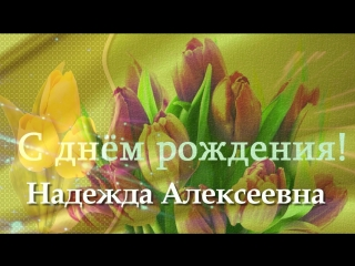 Открытка с днем рождения надежда алексеевна