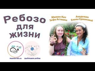 Ребозо для жизни - массаж тела и души. Зифа Асташко и Елена Ермакова.