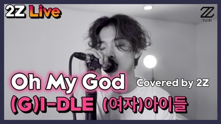 """[2Z] TuZi(투지) Live  - """"Oh My God"""" (여자)아이들((G)I-DLE) Band ver Cover by 2Z"""